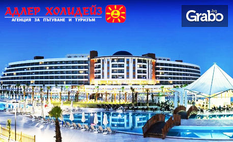 5 нощувки Ultra All Inclusive на човек в хотел Aquasis De Luxe Resort & SPA 5*, Дидим