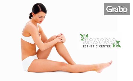 IPL фотоепилация на зона по избор - за жени и мъже, от Savana Esthetic Center