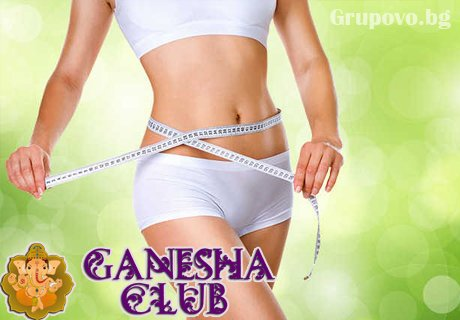 Кавитация + радиочестотен лифтинг на 2 зони от Wellness center Ganesha Club, София