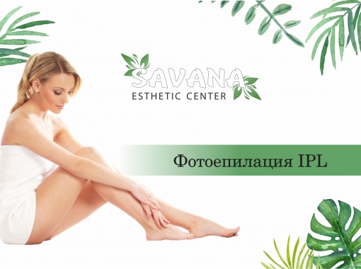 Фотоепилация IPL на зона по избор в Savana Esthetic Center
