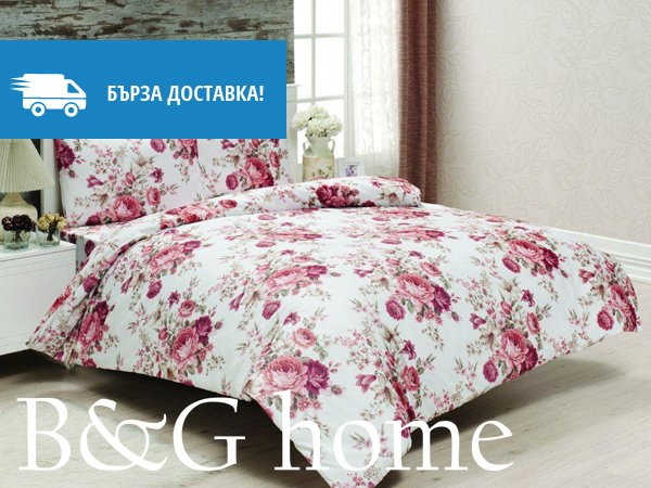 B&G Home: за стилен и уютен дом