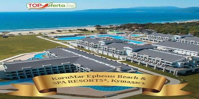5 нощувки на човек на база Ultra All Inclusive + аквапарк + анимация в KoruMar Ephesus Beach & Spa Resort 5*, Кушадасъ