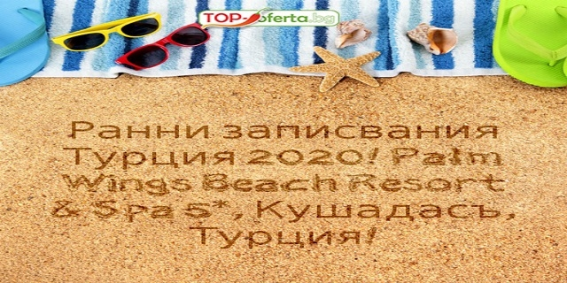 7 нощувки на база 24 ALL INCLUSIVE на човек в Palm Wings Beach Resort & Spa 5*, Кушадасъ, Турция