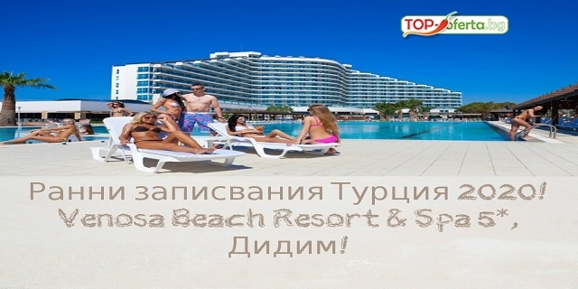 7 нощувки на база All Inclusive на човек във Venosa Beach Resort & Spa 5*, Дидим, Турция