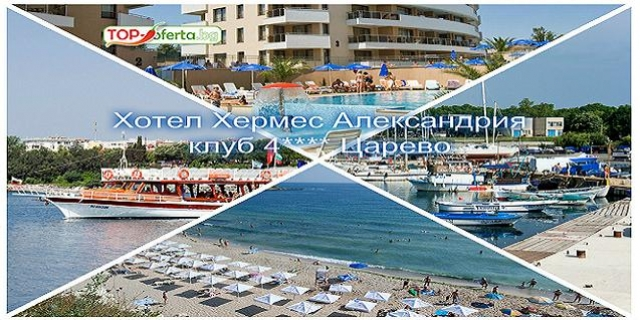 Нощувка на човек на база ULTRA ALL INCLUSIVE + Аквапарк + чадър и шезлонг на плажа в Хотел Хермес Александрия клуб 4* Царево