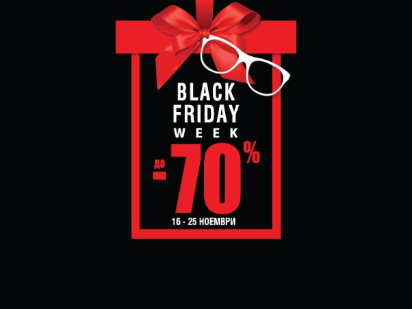 Black Friday Week в GRAND OPTICS&JOY OPTICS!