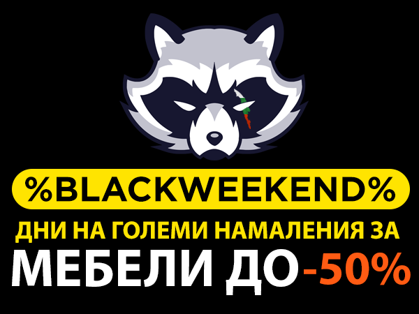 Black Friday в Mebelino