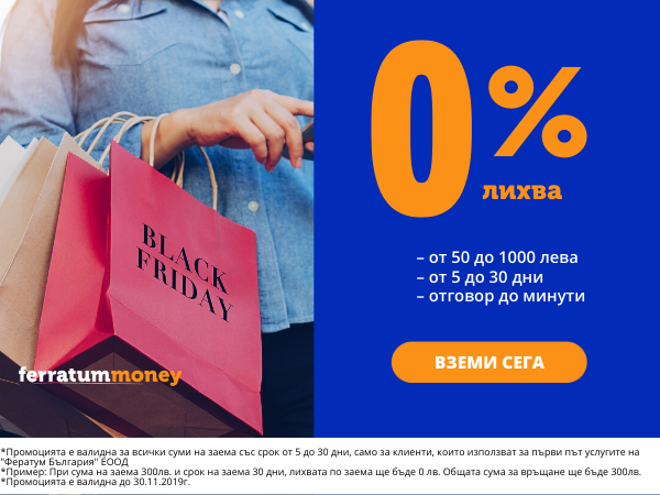Black Friday от Ferratum.bg