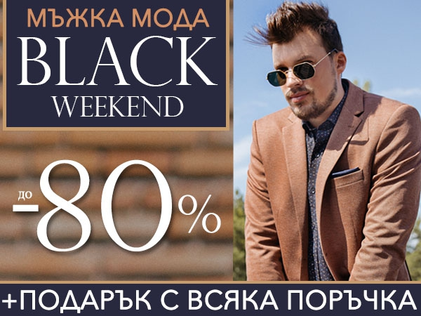 STYLER Black Friday