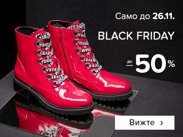 Black Friday с до -55% от Obuvki.bg!