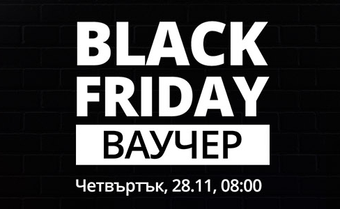 Black Friday във Vivre.bg