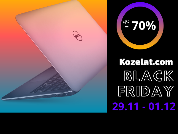 Black Friday в Kozelat.com