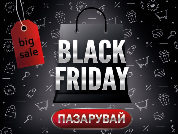 Облечи се от глава до пети! Предложения до -70% за Black Friday!