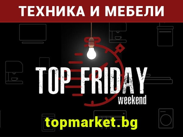 Top Friday Weekend в Top Market!