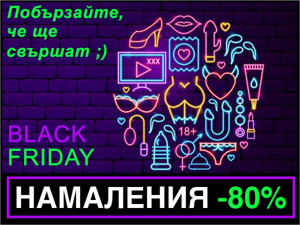 Black Friday в SexShop.bg