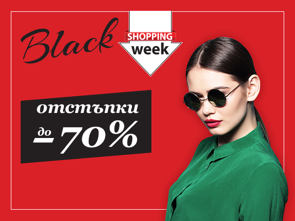 Black Shopping Week в Opticlasa