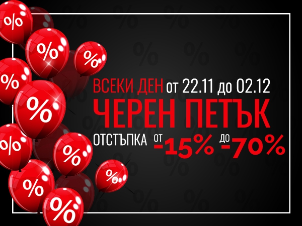 Galdini.net Black Friday 2019