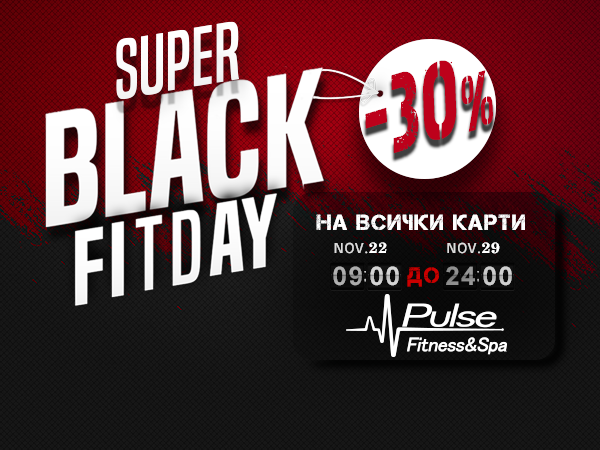 Super Black Friday на всички карти