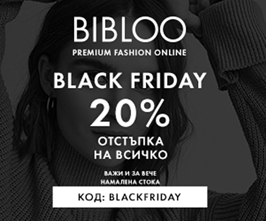Black Friday в Bibloo