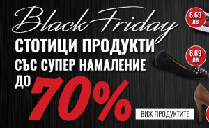 Black Friday -70%